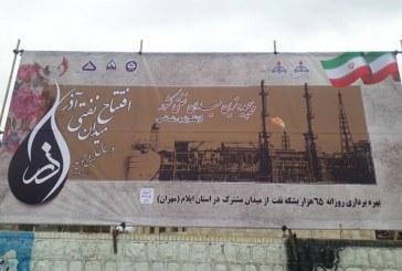 طرح توسعه میدان نفتی آذر