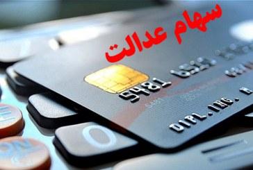 نحوه دریافت کارت اعتباری، توسط سهامداران عدالت