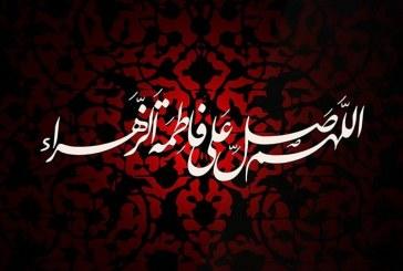 تأثیر شیوه تربیتی و سبک زندگی حضرت زهرا (س) در ایجاد نسل صالح