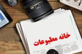 فراخوان چهارمین جشنواره فصلی مطبوعات و رسانههای ایلام منتشر شد