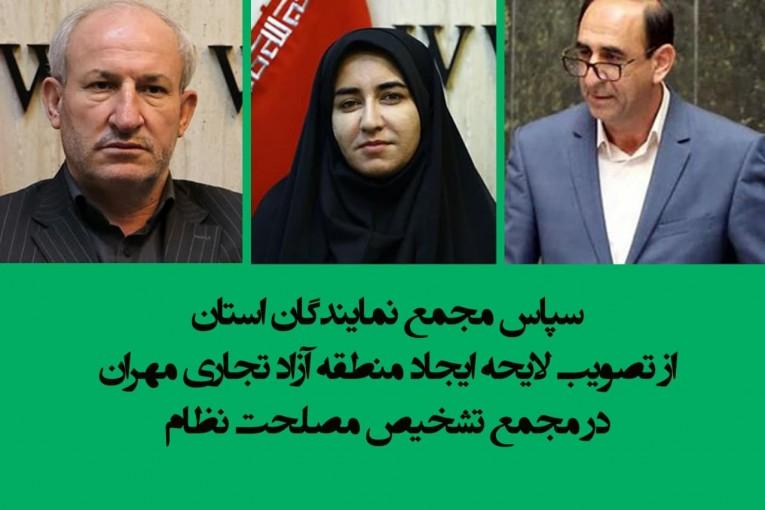سپاس مجمع نمایندگان استان از تصویب لایحه ایجاد منطقه آزاد تجاری مهران در مجمع تشخیص مصلحت نظام