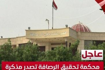 صدور حکم بازداشت ترامپ از سوی دادگاه عراقی